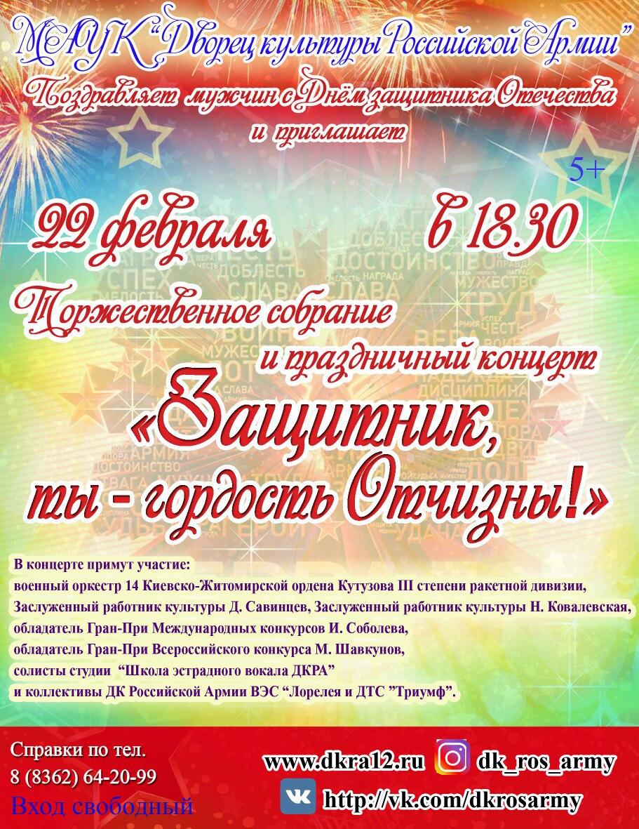 Афиши концертов к 23 февраля сергей безруков афиша театр