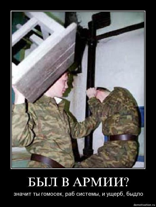 Кто в армии сосал