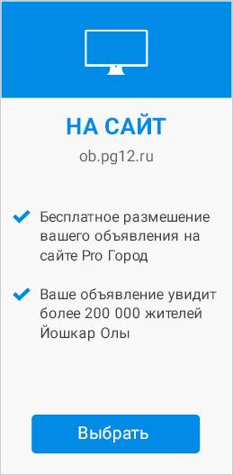 Как подать объявление через интернет в нижнем дать объявление о продаже шубы в г оренбурге