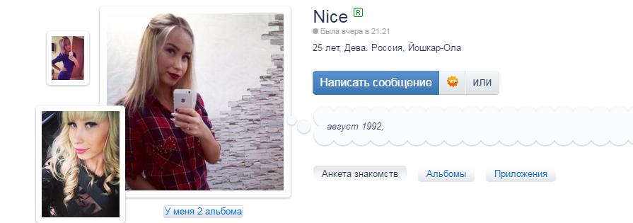 Чат знакомства грузинский