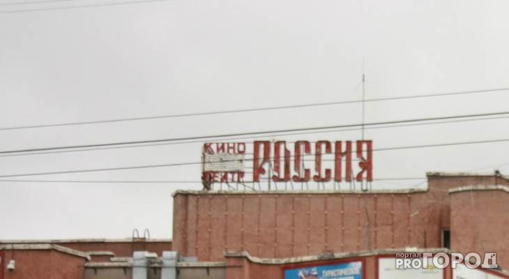 В Йошкар-Оле из-за кризиса закрыли один из старых  кинотеатров