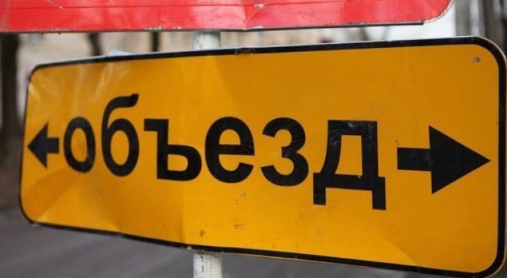 В Йошкар-Оле ожидается перекрытие улицы Эшпая