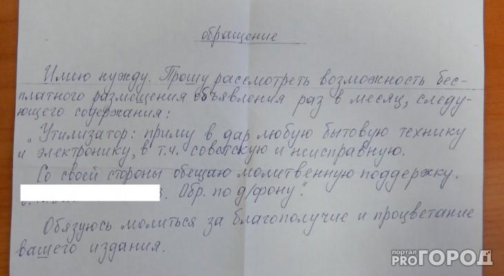 Йошкаролинец отказался от паспорта и телефона из-за религии