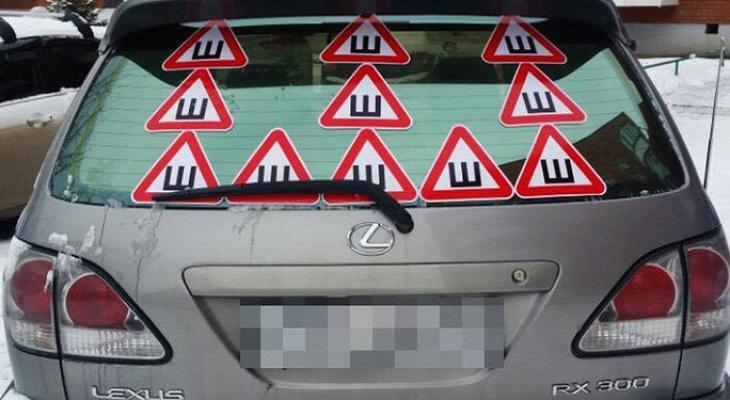 В МВД предложили отказаться от знака «Шипы» на машинах