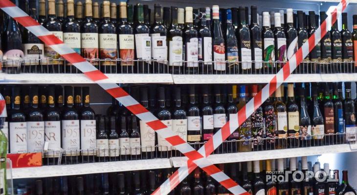 В Йошкар-Оле на целый день запретят продавать алкоголь