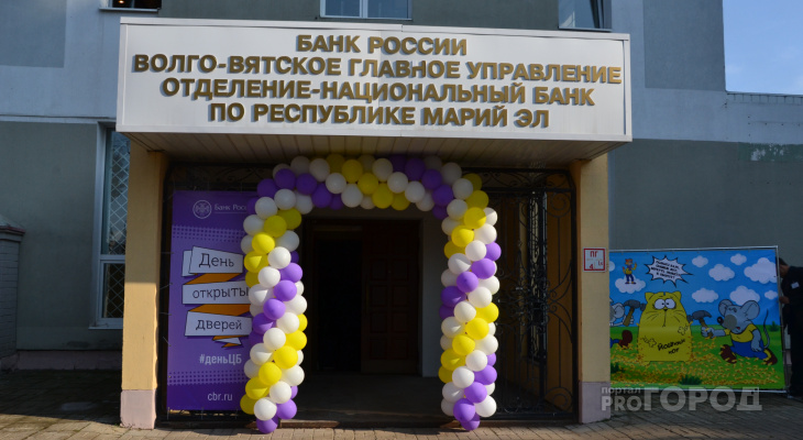 Йошкаролинцы стали миллионерами в Банке России