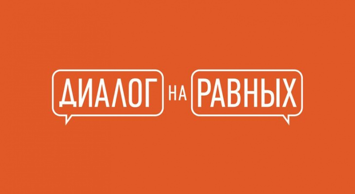 «Диалог на равных» с министром молодежной политики, спорта и туризма Республики Марий Эл пройдет в МарГУ