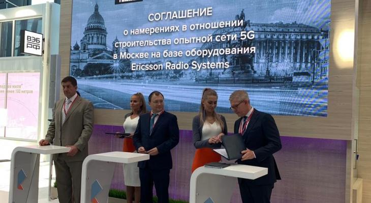 Tele2, Ericsson и «Ростелеком» создадут зону 5G в Москве