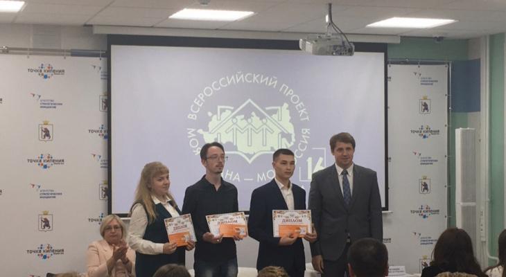 В МарГУ подвели итоги регионального этапа Всероссийского конкурса «Моя страна – моя Россия»