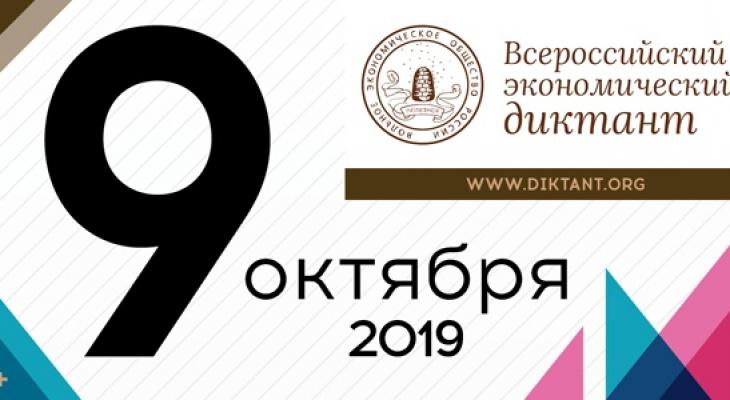 9 октября в МарГУ напишут Всероссийский экономический диктант