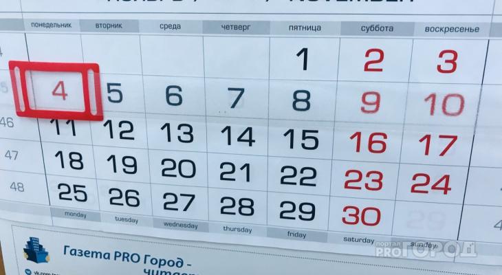 В начале ноября жителей Марий Эл ждут длинные выходные