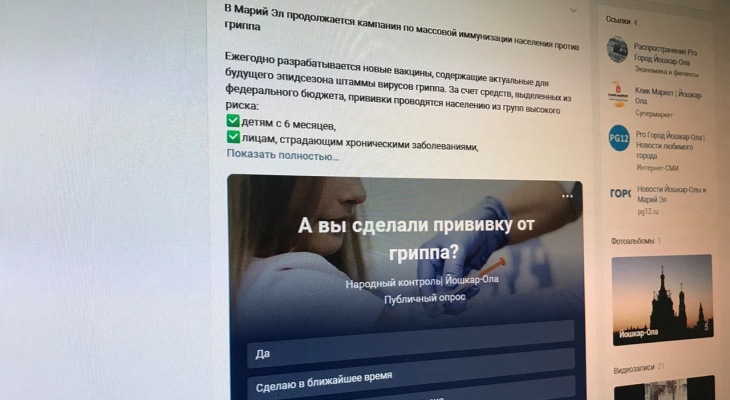 Жители Марий Эл смогут ставить дизлайки во ВКонтакте