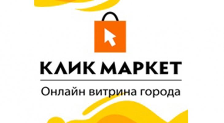 Клик Маркет – удобная платформа для бизнеса