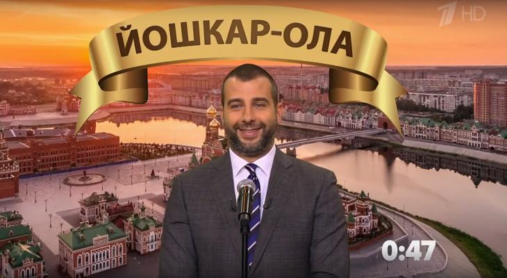 Иван Ургант на федеральном канале с первого раза угадал, как называют жителей Йошкар-Олы