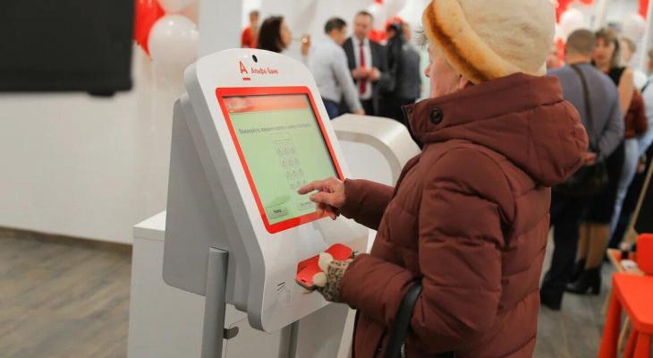 Альфа-Банк открыл новое отделение в Йошкар-Оле