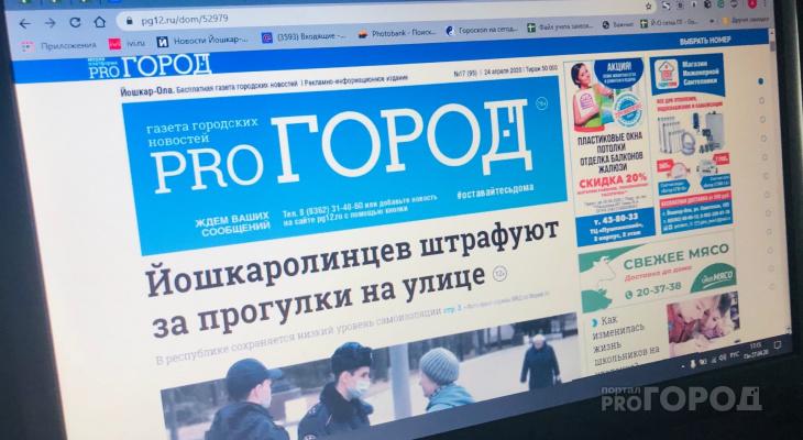 Йошкаролинцы о новом формате газеты: «Читать новости стало удобнее и в мобилке»