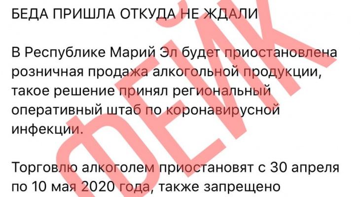 «Будет запрещена продажа алкоголя»: в Сети распространяется новый фейк из-за коронавируса