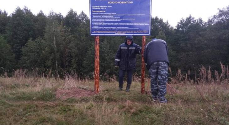 В Марий Эл установят информационные знаки для памятников природы