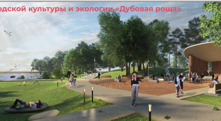 В одном из городов Марий Эл постоят парк за 123 миллиона рублей