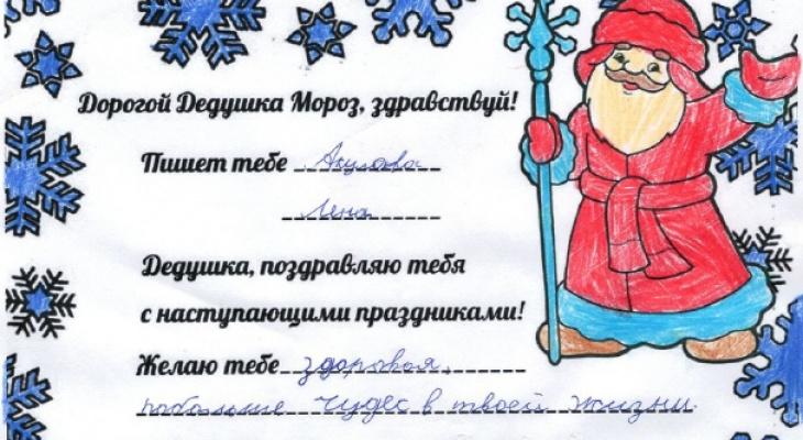 «Я не обижала малышей», «Я мыла посуду»: дети из интерната пишут письма Деду Морозу