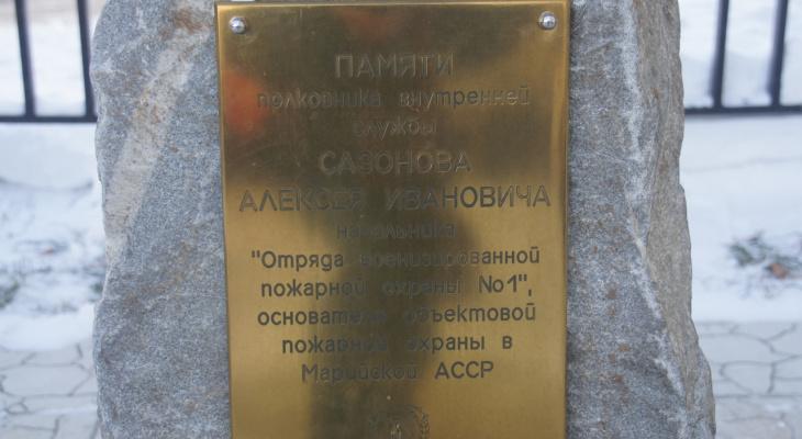 В Йошкар-Оле открыли памятный знак первому начальнику пожарной части №2