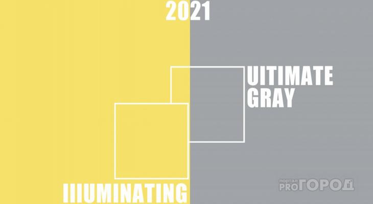 Институт цвета назвал главные цвета 2021 года