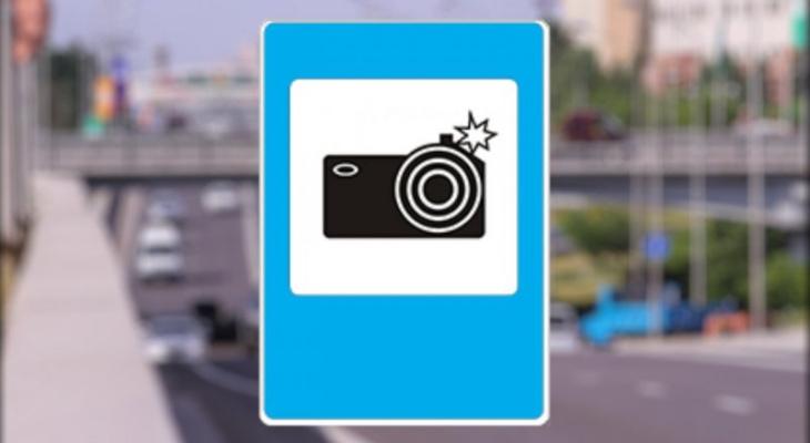 На дорогах появится знак обозначающий камеры, фиксирующие нарушения