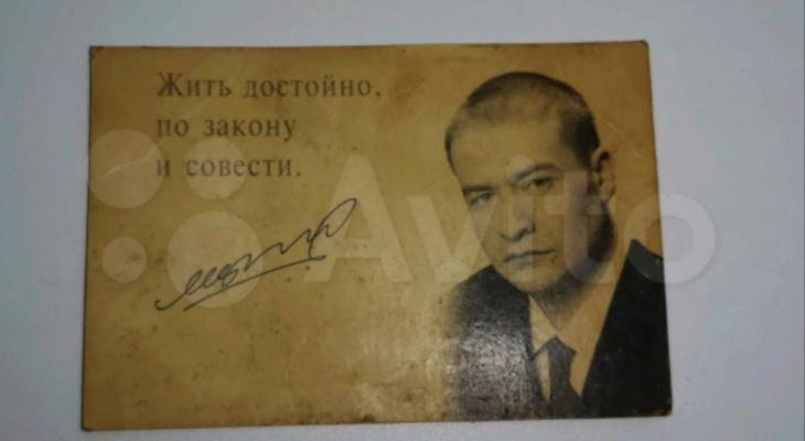 В Йошкар-Оле на продажу выставили еще одну депутатскую визитку Маркелова