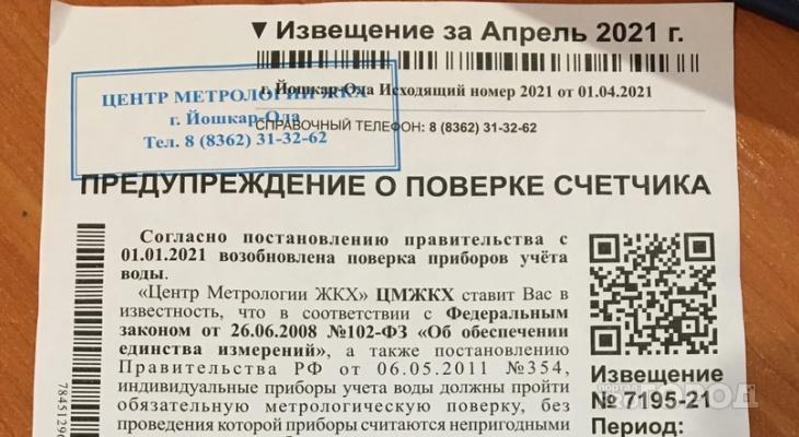 В почтовых ящиках йошкаролинцев вновь появляются странные квитанции