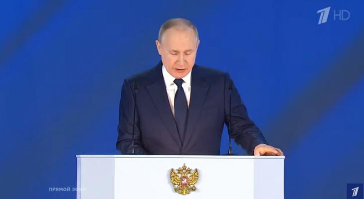 Владимир Путин начал свое обращение к Федеральному собранию