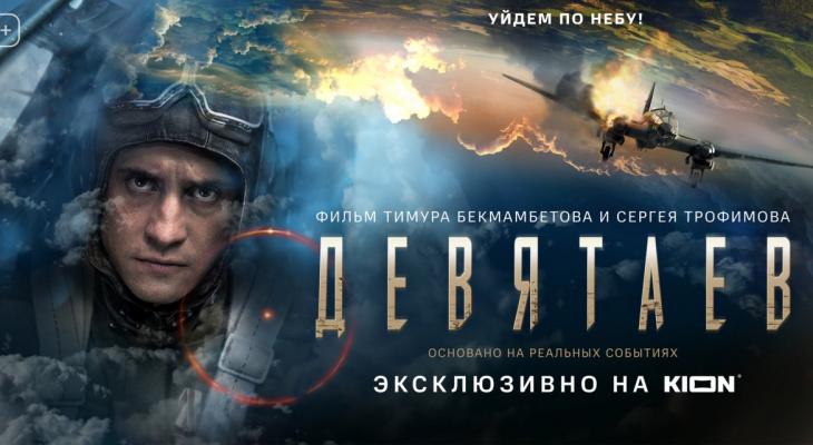 Состоялась эксклюзивная цифровая премьера фильма Тимура Бекмамбетова «Девятаев»