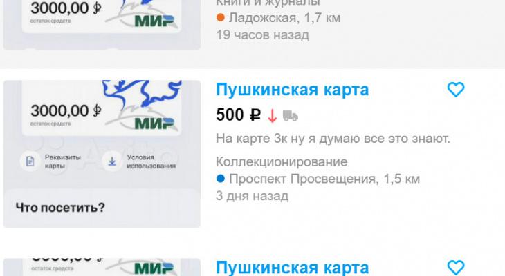 «Ничего, что она именная?»: йошкаролинцы возмущены продажей Пушкинских карт на сайтах объявлений
