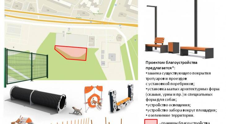 Стало известно, где в Йошкар-Оле расположится новая площадка для выгула собак
