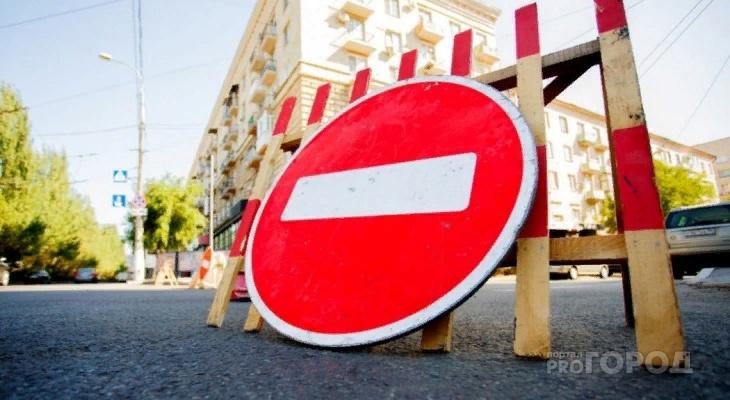 В Йошкар-Оле закроют две улицы для движения