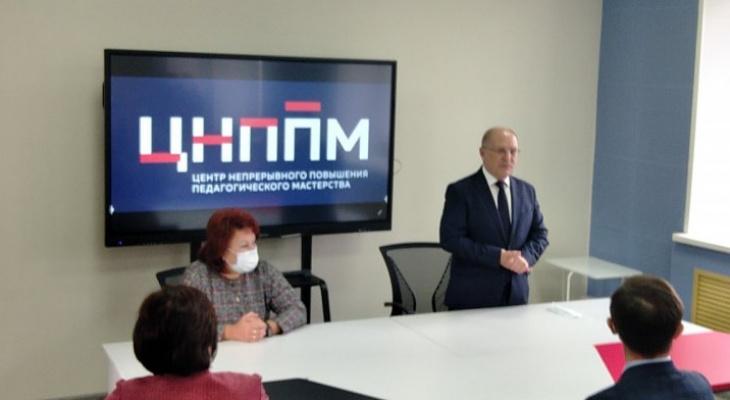 В Йошкар-Оле открылся новый центр повышения мастерства педагогических работников