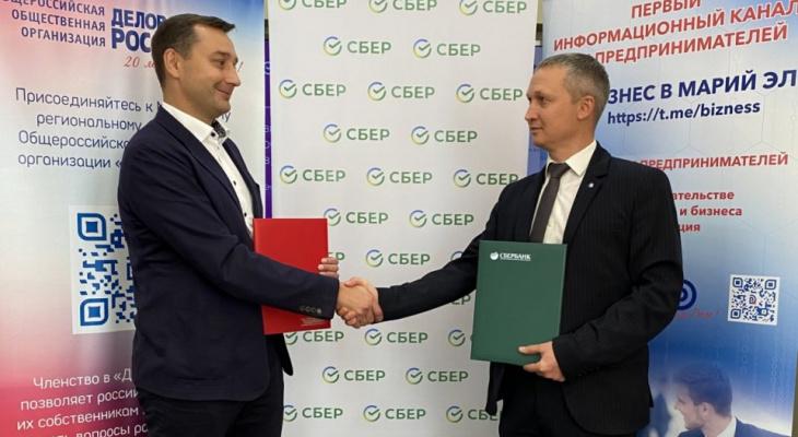 Сбербанк и «Деловая Россия» подписали соглашение о сотрудничестве в Республике Марий Эл