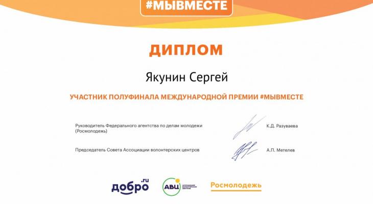 IT-проект из Йошкар-Олы вышел в полуфинал международной премии «МыВместе»