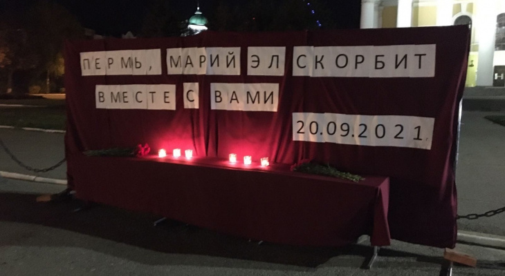 В Йошкар-Оле установили народный мемориал в память о погибших в Пермском государственном университете