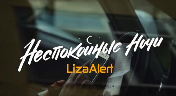 Билайн и ВКонтакте поддержат выпуск документального сериала «Неспокойные ночи. LizaAlert»