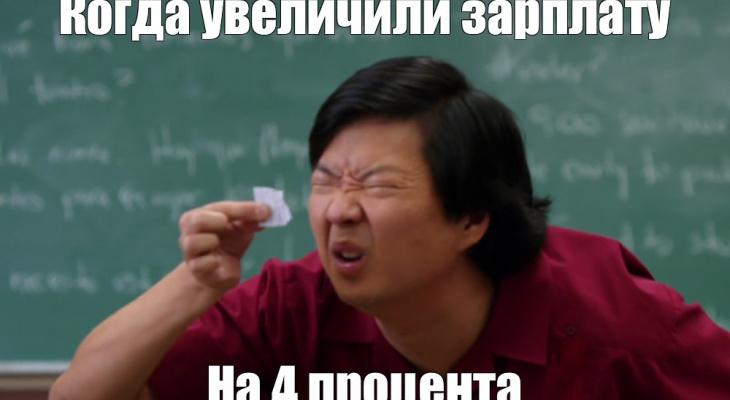 С 1 октября в России бюджетникам поднимут зарплаты