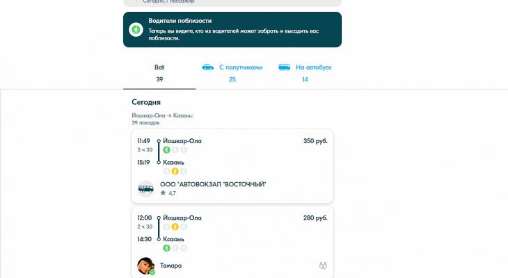 «И зачем ты это сделала?»: йошкаролинка заплатила за поездку до Казани на BlaBlaCar больше 17 тысяч рублей